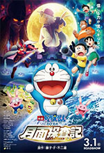 Doraemon The Movie 2019
