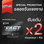 SPECIAL PROMOTION ฉลองวันแรงงงาน